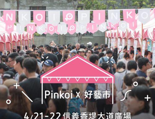 4/22(日) _ Pinkoi x 好藝市