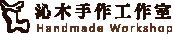 沁木手作 Logo