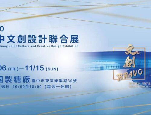 ►2020臺中文創設計聯合展◄
