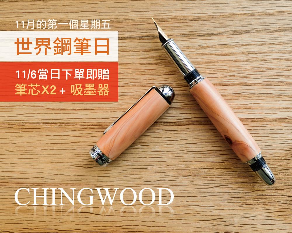世界鋼筆日,買鋼筆, 送筆芯。