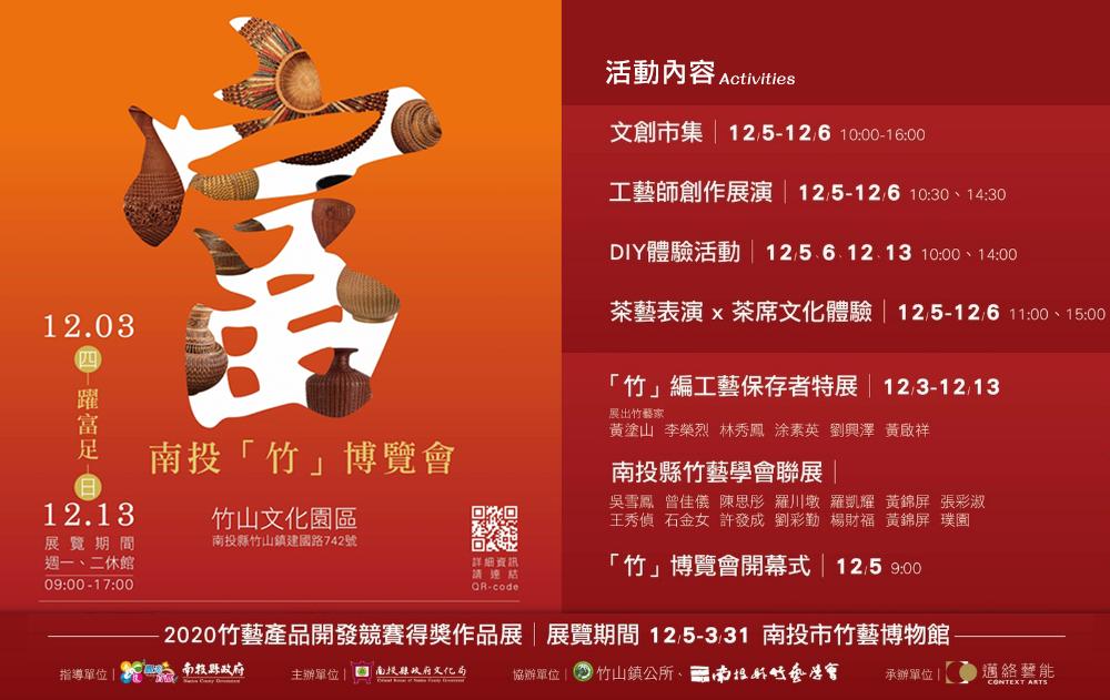 2020南投竹博覽會