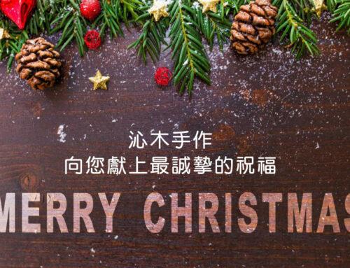 ►2020聖誕快樂◄