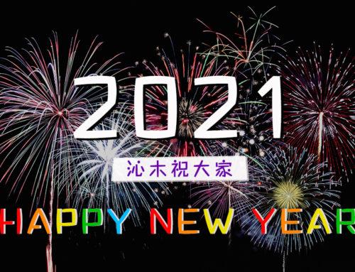 ►2021新年快樂◄